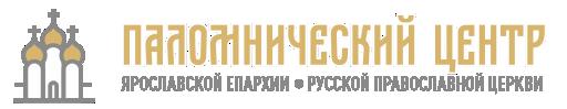 Паломнический центр Ярославской Епархии