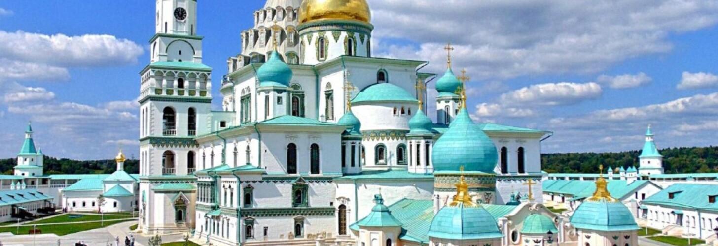Ново-Иерусалимский монастырь (г.Истра)