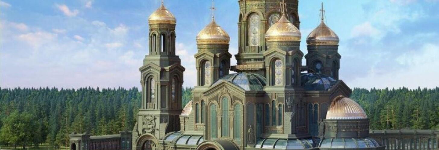 СВЯТОЕ ВОИНСТВО РУСИ (Главный храм ВС России)
